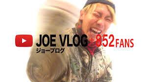 ジョーブログ チャンネル