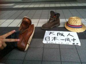 ジョーブログ日本一周の旅