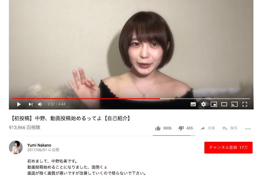 中野佑美_画像1
