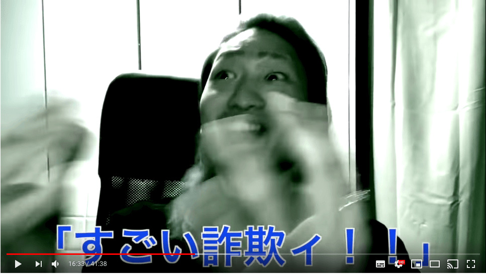 DJ社長_詐欺にあう