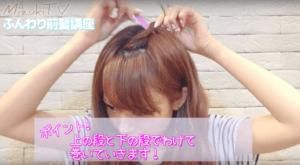 西川瑞希_ふんわり前髪1