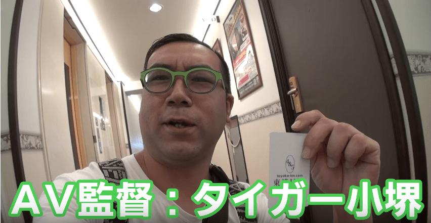 あべみかこ_タイガー小堺