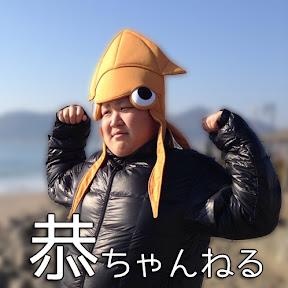 恭チャンネル_チャンネルアイコン