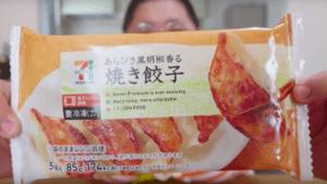 セブンイレブン_冷凍焼餃子