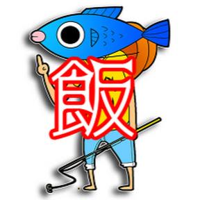 釣りよか飯_チャンネル概要