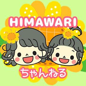 HIMAWARIちゃんねる_チャンネルアイコン