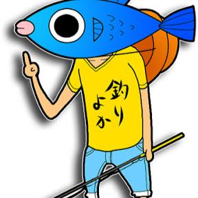 釣りよかでしょう。_チャンネル概要