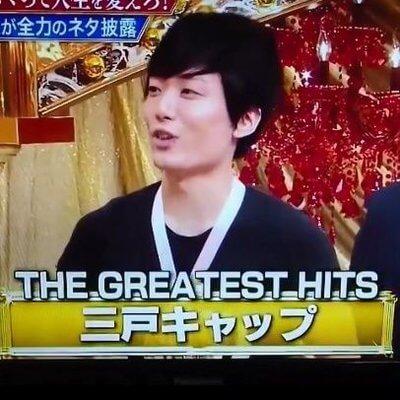 プリッとチャンネル_水戸先生