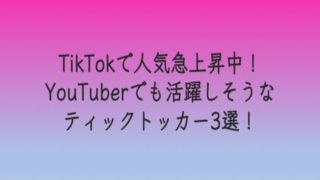 Tik Tok_アイキャッチ