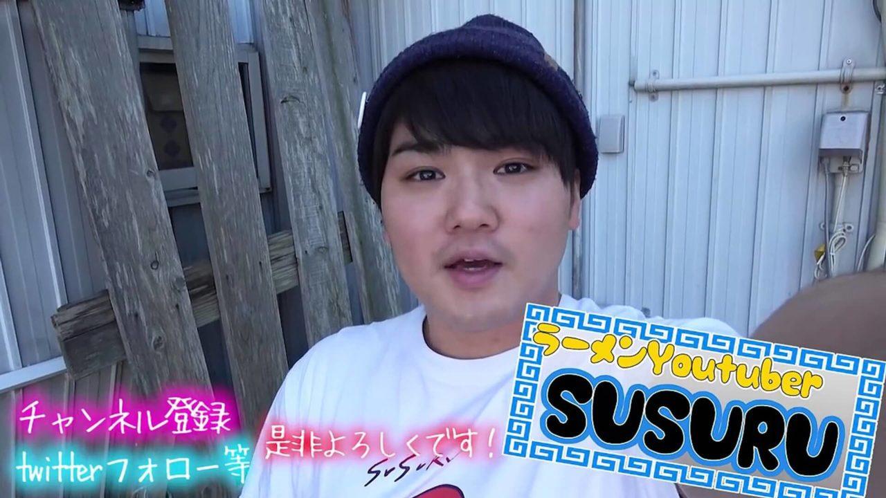SUSURU_アイキャッチ