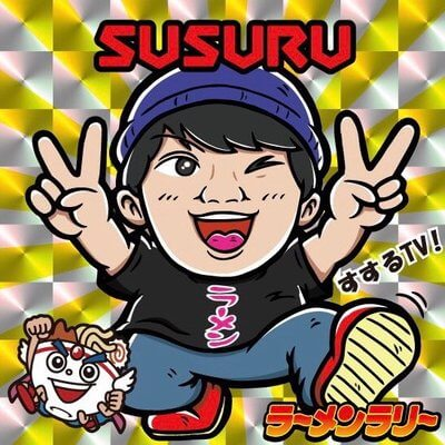 SUSURU_サムネイル