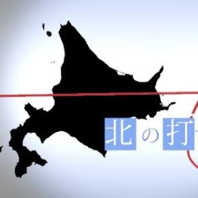 北のうち師達_チャンネル概要