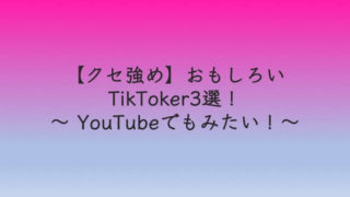 おもしろいTikToker3選