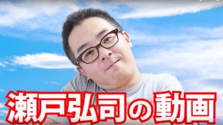 瀬戸弘司_アイキャッチ