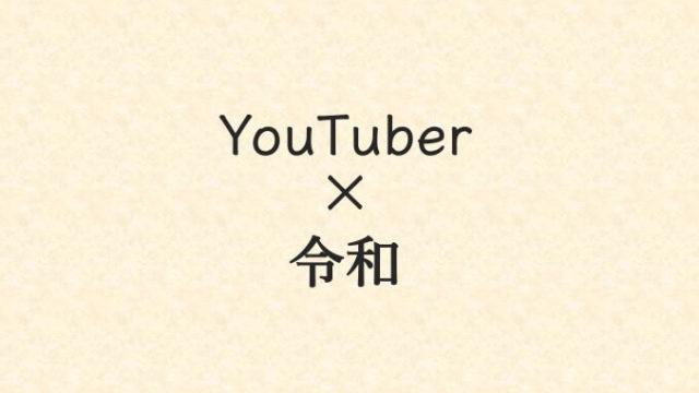令和_アイキャッチ
