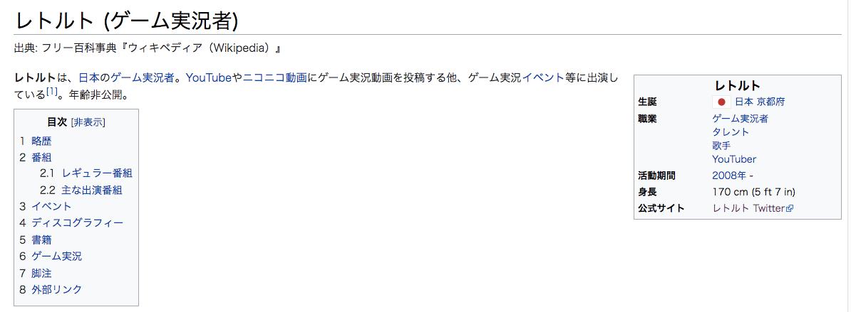 レトルト_ Wikipedia