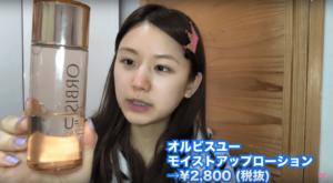 ひよん_化粧水