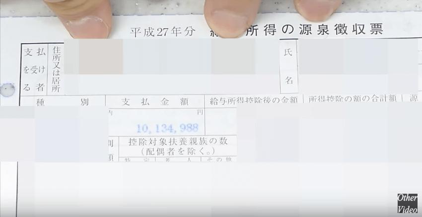 圧倒的不審者_源泉徴収