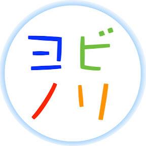 ヨビノリ_チャンネル概要