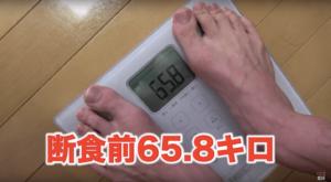ないとー_断食前体重