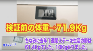 北の打ち師二郎生活_検証前体重