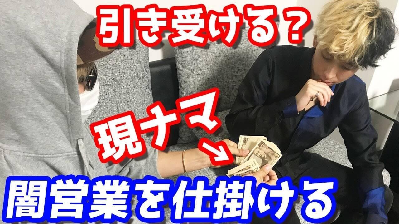 ヒカル闇営業_アイキャッチ