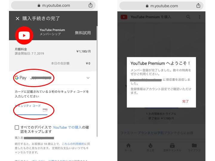 YouTubePremium加入2