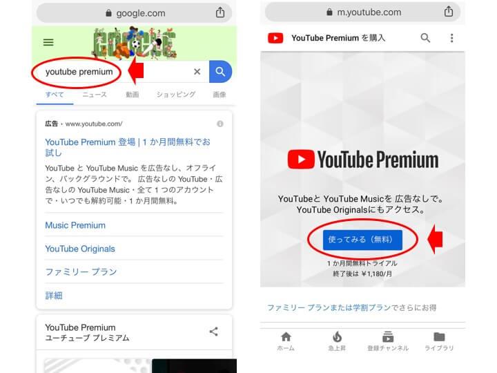 YouTubepremium加入1