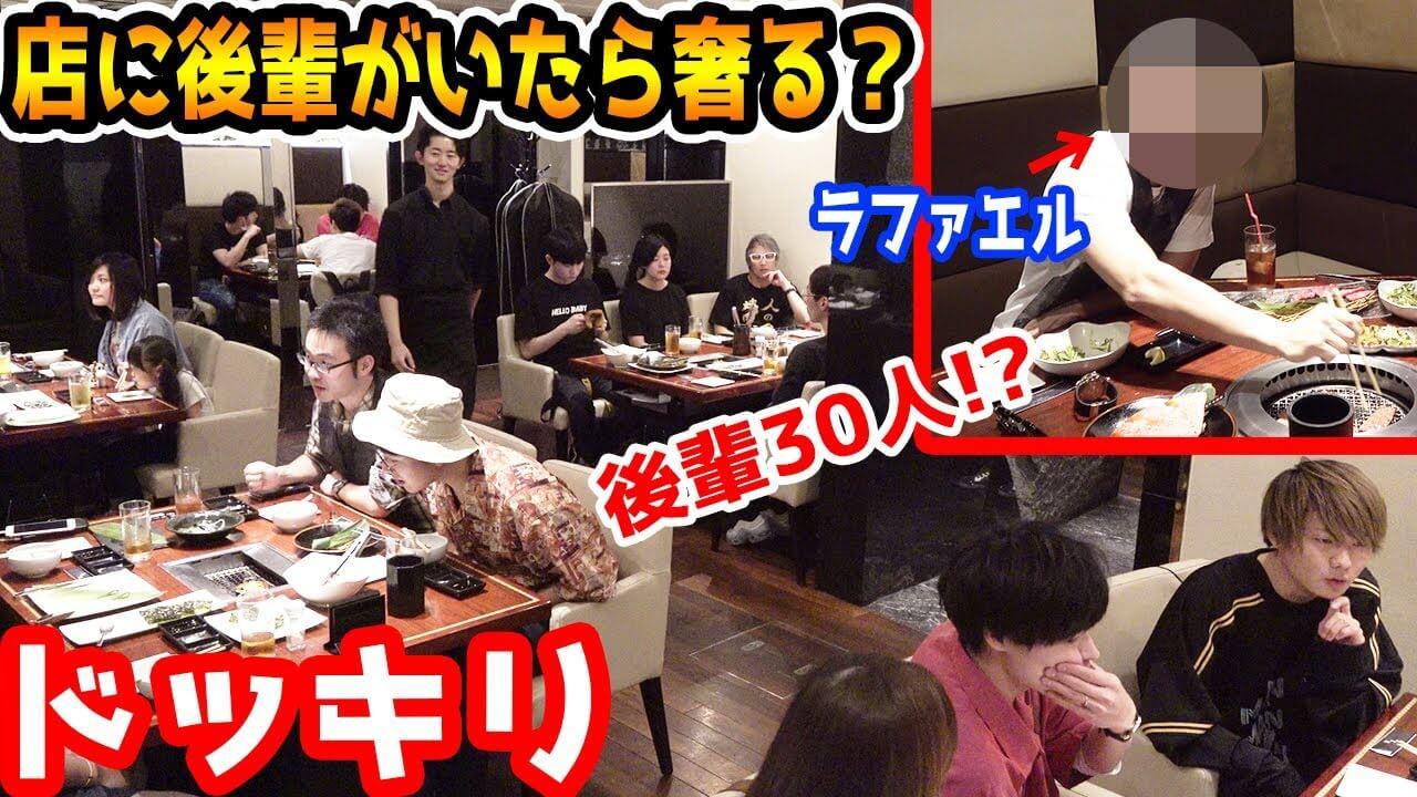 ラファエル男気検証企画_アイキャッチ