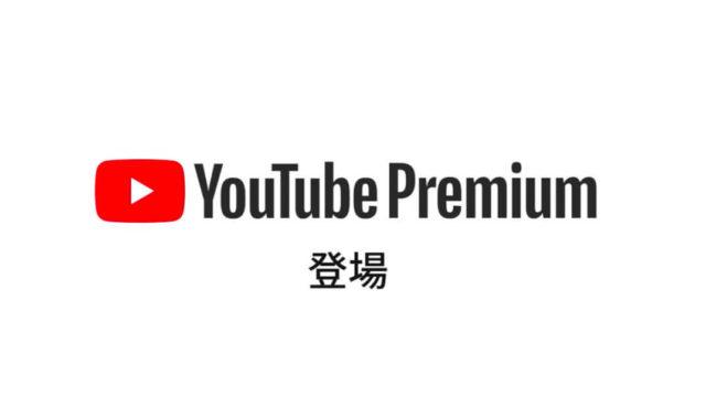 YouTubeプレミアム_アイキャッチ