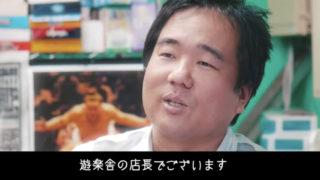 遊楽舎店長_アイキャッチ