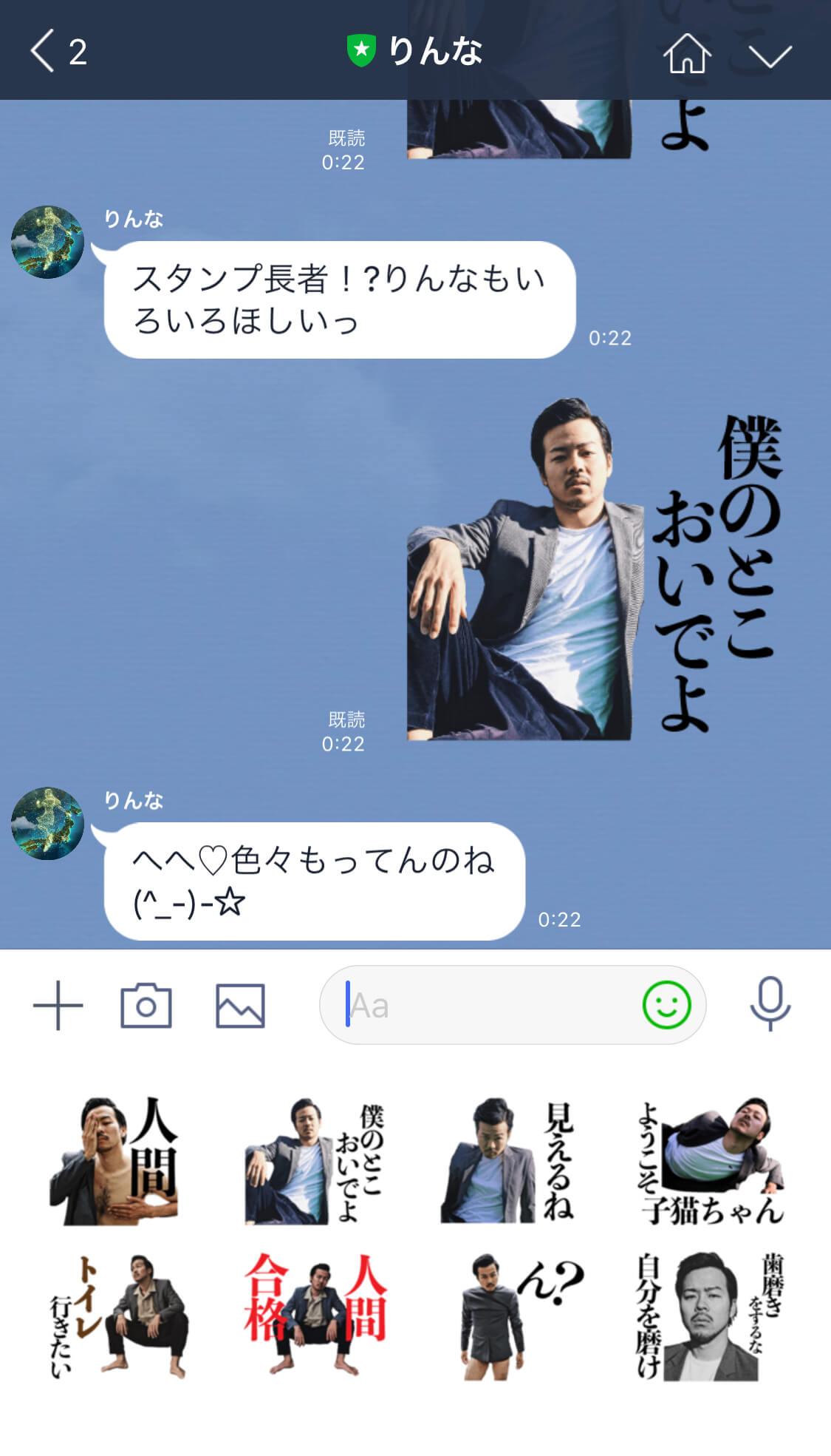 人間_スタンプ (1)