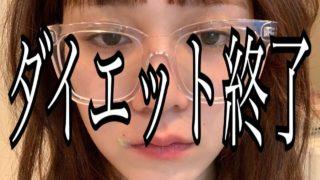 古川優香ダイエット_アイキャッチ
