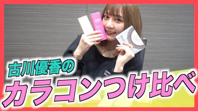 古川優香カラコン_アイキャッチ
