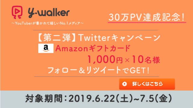 TwitterCampaign