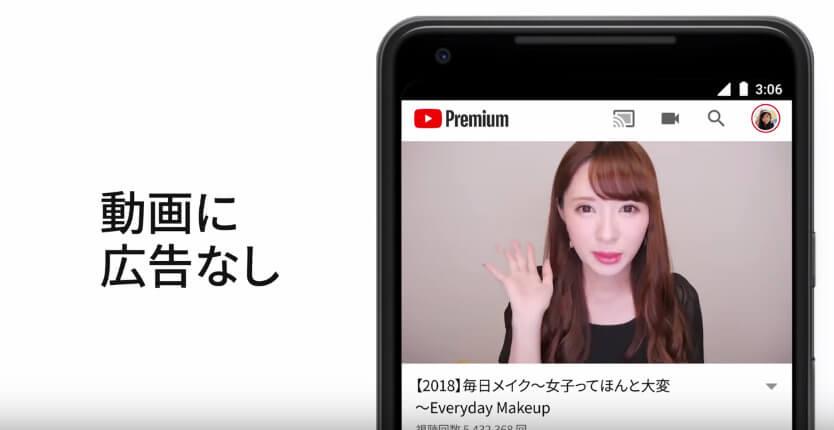 YouTubePremium_広告なし