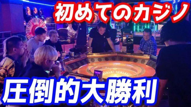 ヒカルカジノ_アイキャッチ