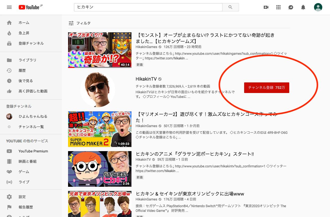 チャンネル登録_検索画面