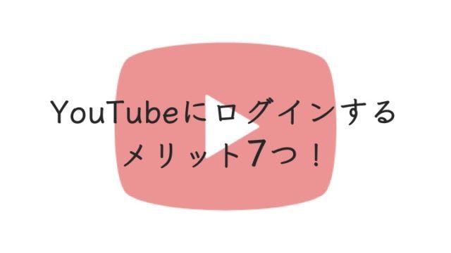 YouTubeログイン_アイキャッチ