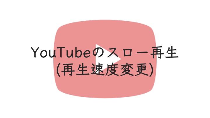 YouTuberスロー再生