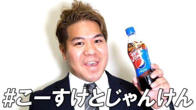 こーすけ_アイキャッチ