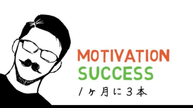 モチベーション紳士_アイキャッチ (1)