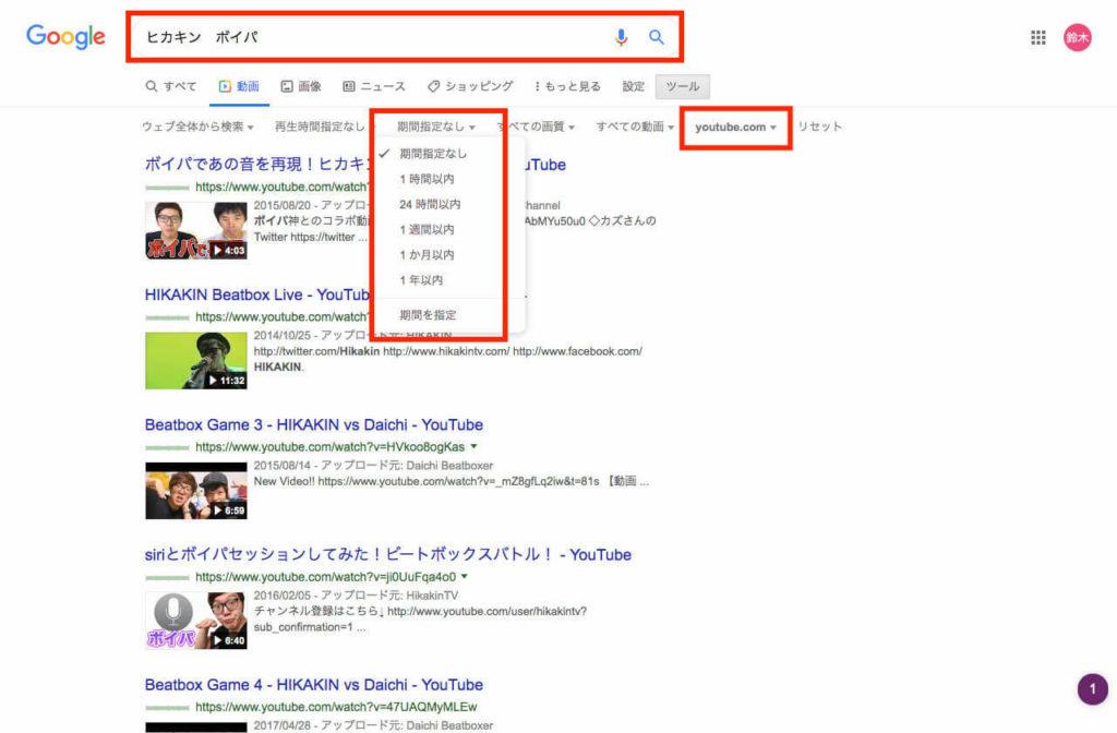 Google検索1