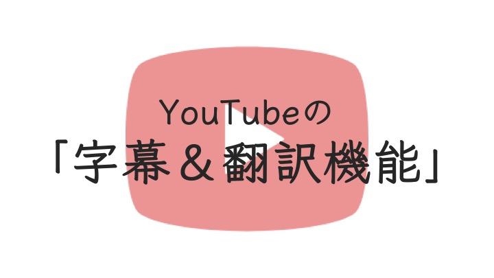 YouTube字幕翻訳_アイキャッチ