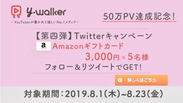 TwitterCampaignのver4