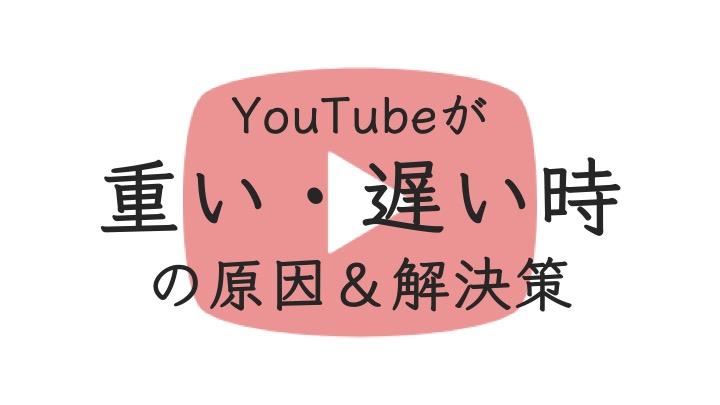 YouTube重い_アイキャッチ
