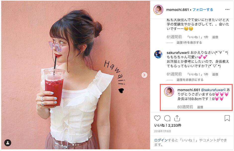 ももち身長_Instagram