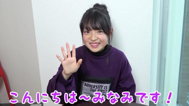 みなみチャンネル_アイキャッチ