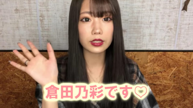 倉田のあ_アイキャッチ