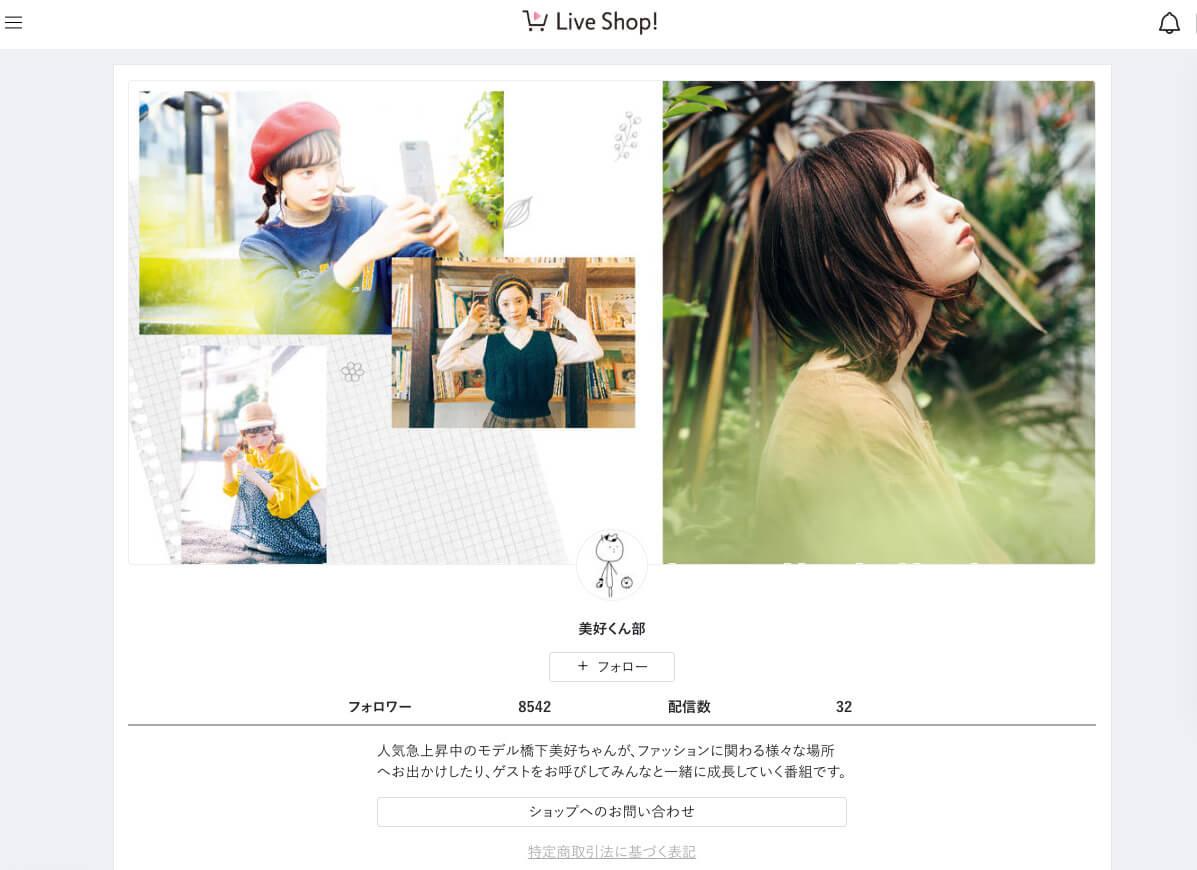 美好くん_LiveShop